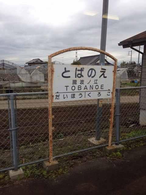 騰波ノ江駅.jpg