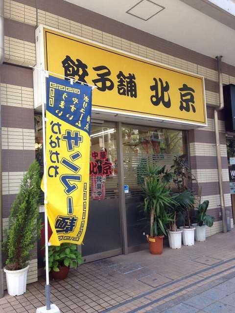 鶴見の北京.jpg