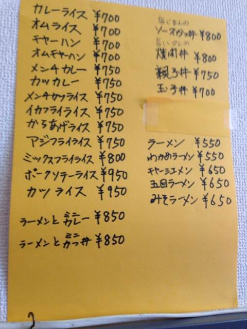 黄色いメニュー.jpg