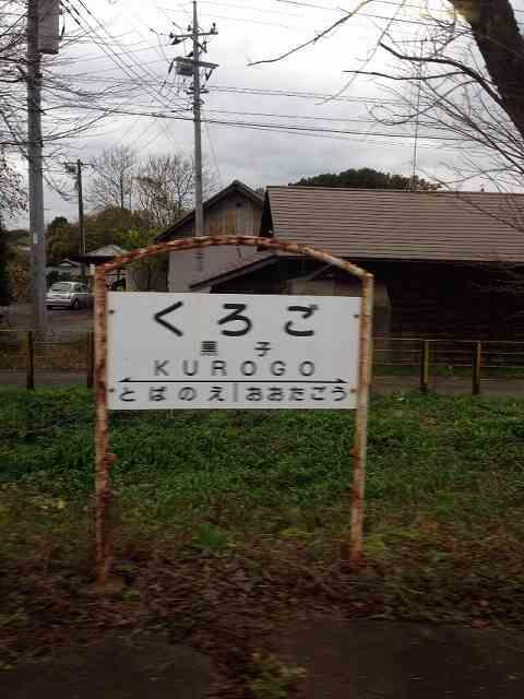 黒子駅.jpg