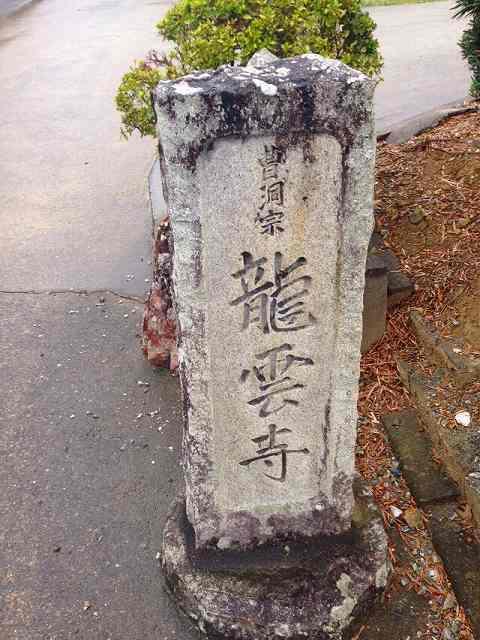 龍雲寺2.jpg