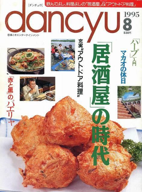1995年のDancyu-1.jpg