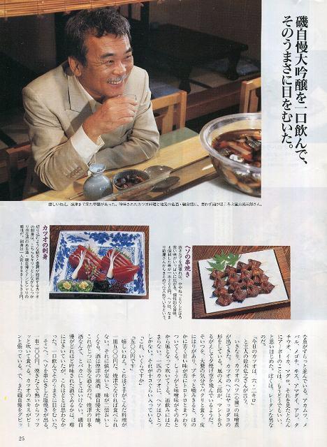 1995年のDancyu-3.jpg
