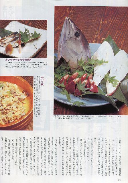1995年のDancyu-4.jpg