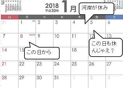 2017年1月カレンダー1.jpg
