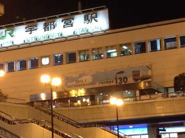 JR宇都宮駅.jpg