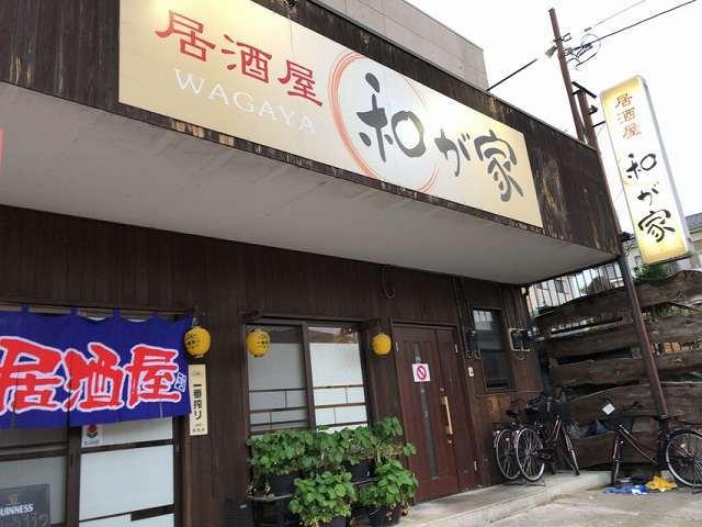 いつもの託児居酒屋.jpg