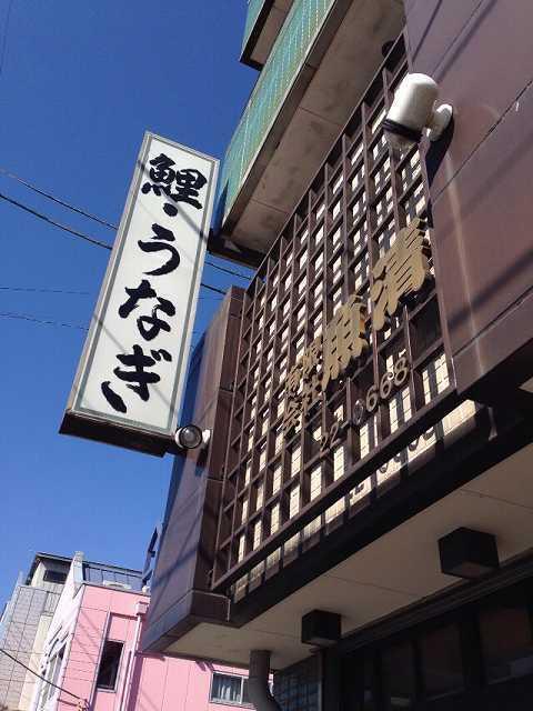 うなぎ鯉1.jpg