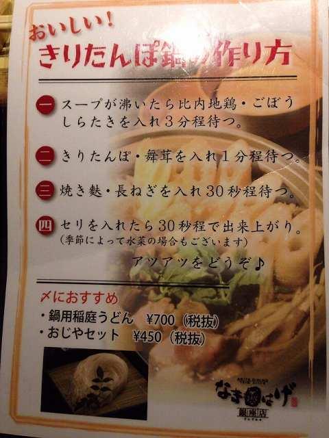 きりたんぽ鍋6マニュアル.jpg