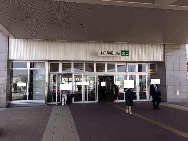 ここは本庄早稲田2.jpg