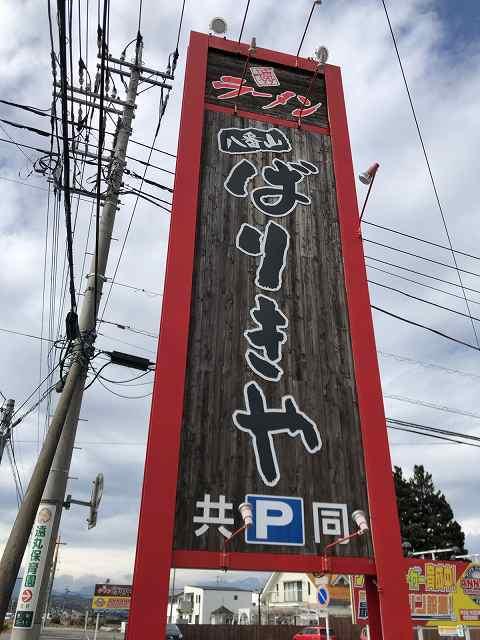 ばりき5.jpg