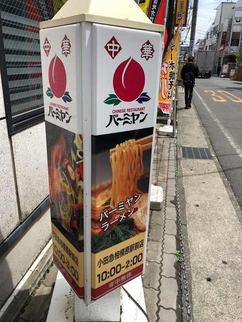 オダサガ店1.jpg