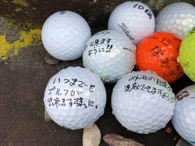 カラーボール願掛け4.jpg