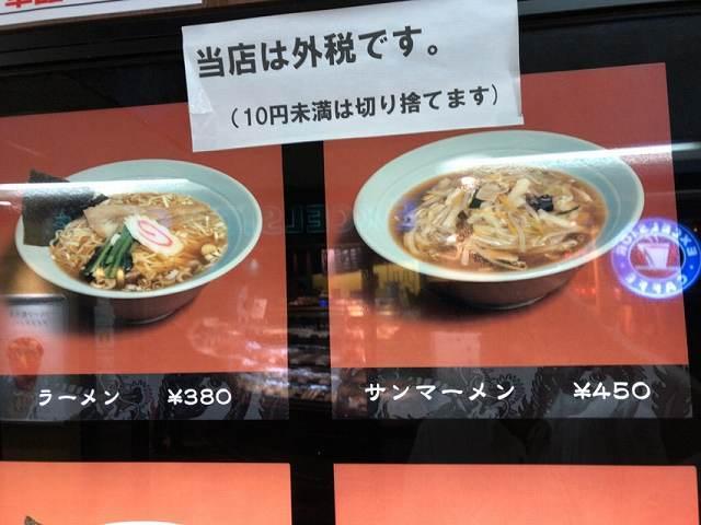 サンマも450円.jpg