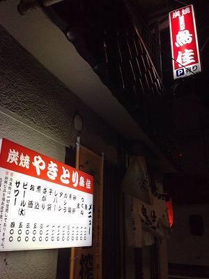 サンマを最後に食べた店.jpg