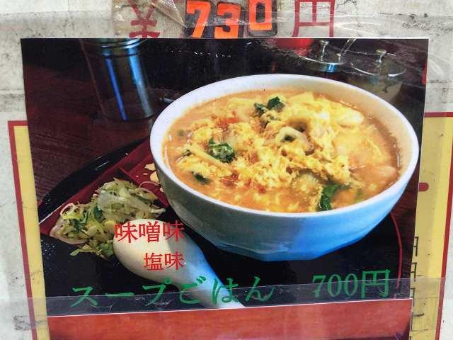 スープご飯.jpg