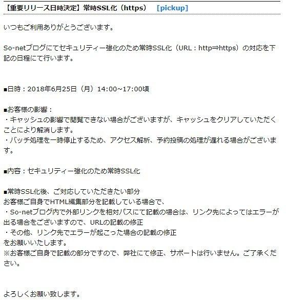 ソネブロ最新情報2.jpg