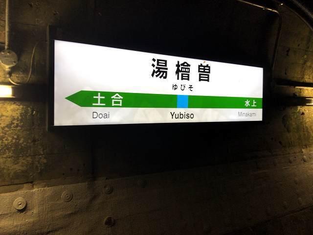 トンネル駅4.jpg