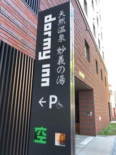 ド4妙義の湯?.jpg