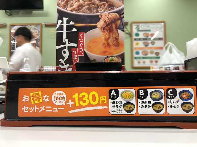 プラス130円1.jpg