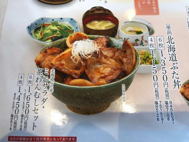 メ31豚丼.jpg