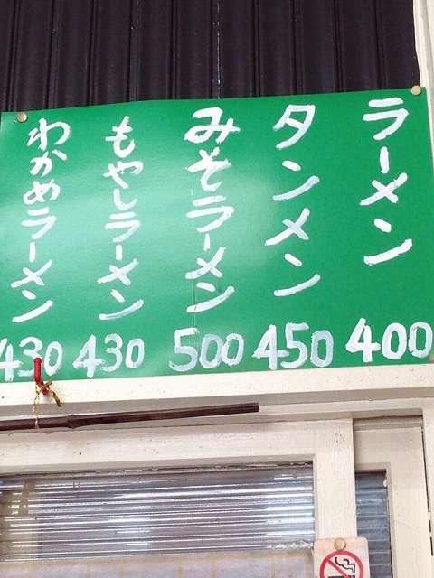 メニュー2ラーメン400円.jpg