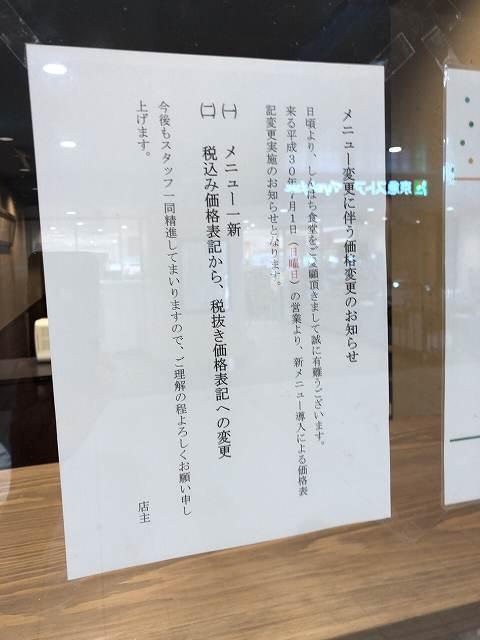 メニュー変更.jpg