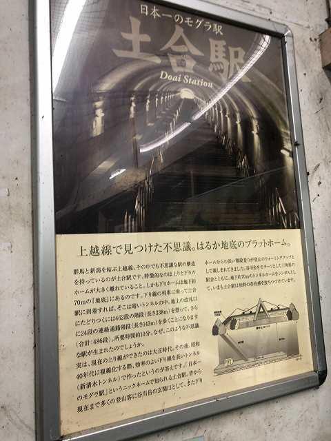 モグラ駅になった理由.jpg