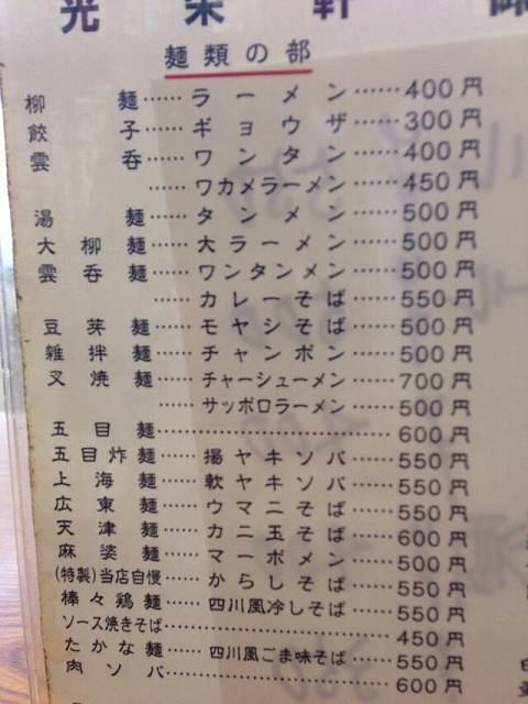 ラーメン400円.jpg