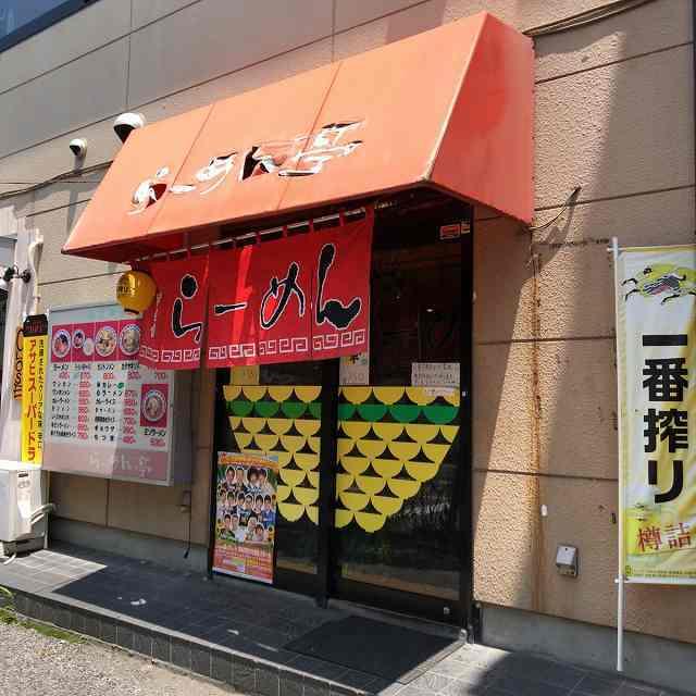 ラ(商店街側1).jpg