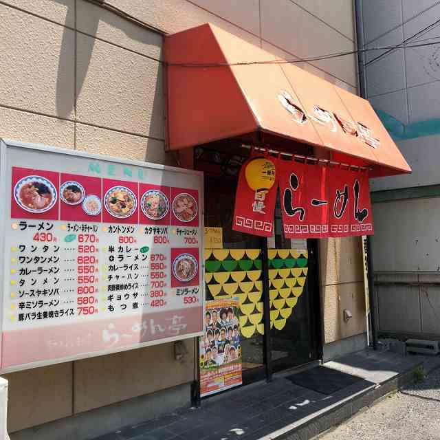 ラ(商店街側3).jpg