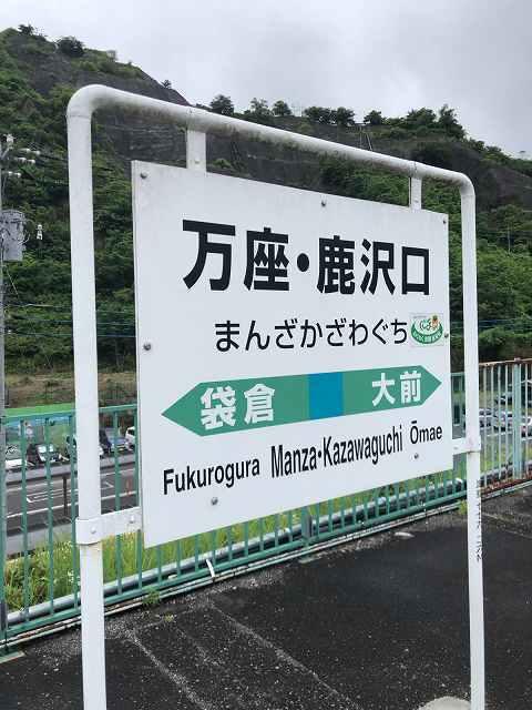 万座鹿沢口駅3.jpg