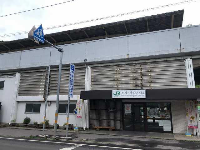 万座鹿沢口駅4.jpg