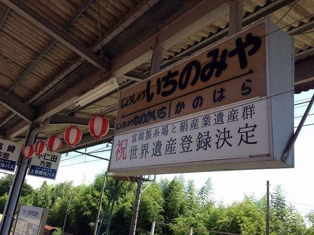 上州一ノ宮駅6.jpg