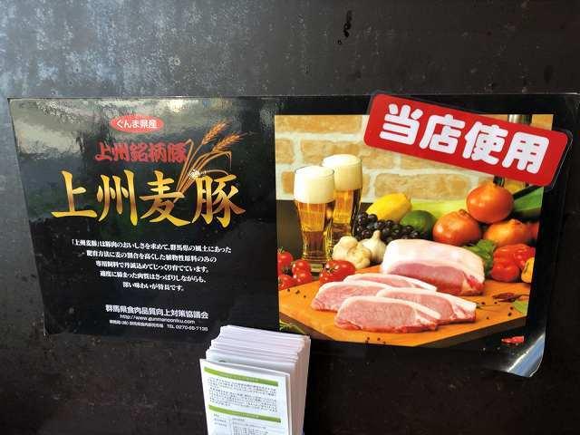 上州麦豚PR.jpg
