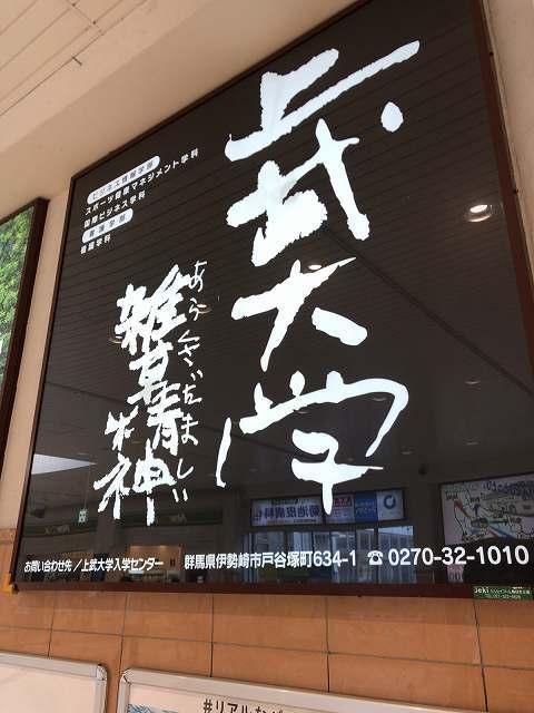 上武大学.jpg