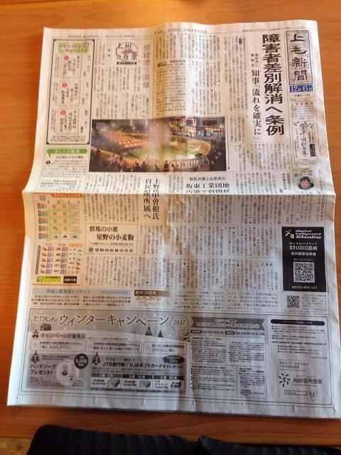 上毛新聞2.jpg