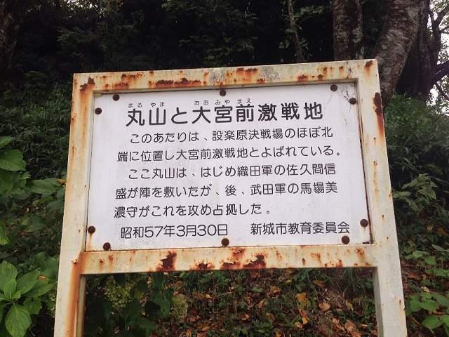 丸山2.jpg