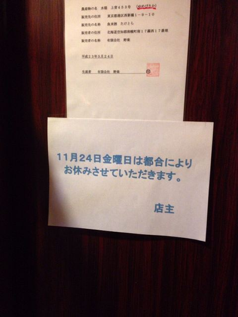 休みの告知1.jpg