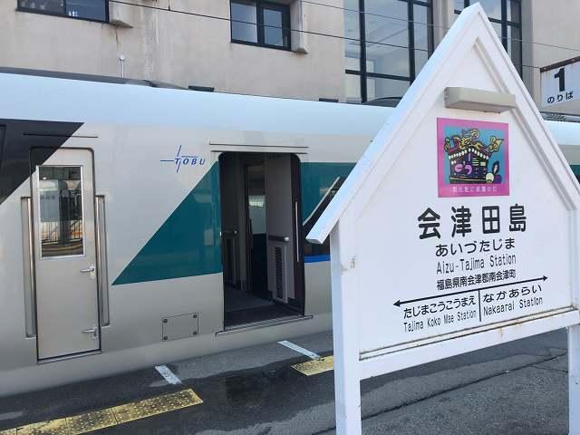 会津田島駅に着いた.jpg