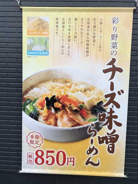 伝丸7チーズ味噌?.jpg