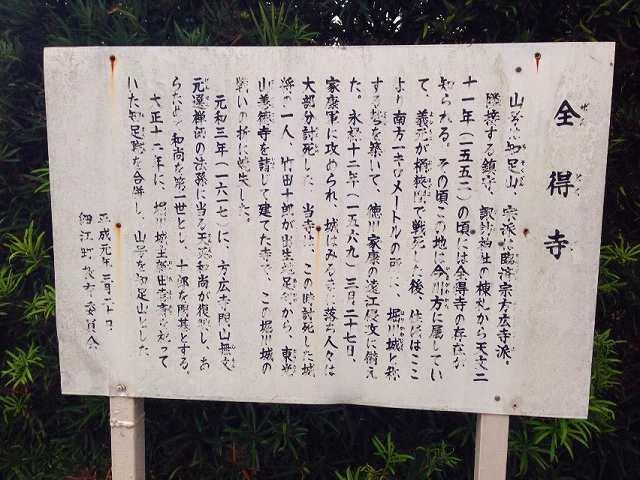 全得寺の解説b1.jpg