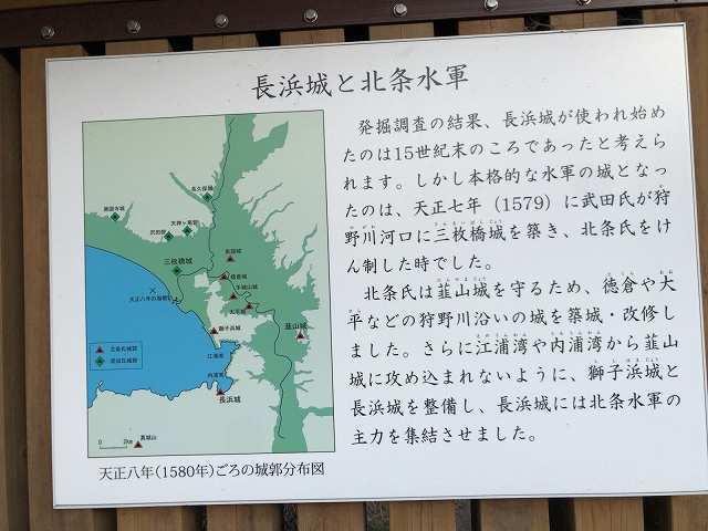 北条水軍解説.jpg