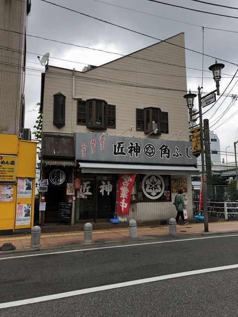 匠神角ふじ2.jpg