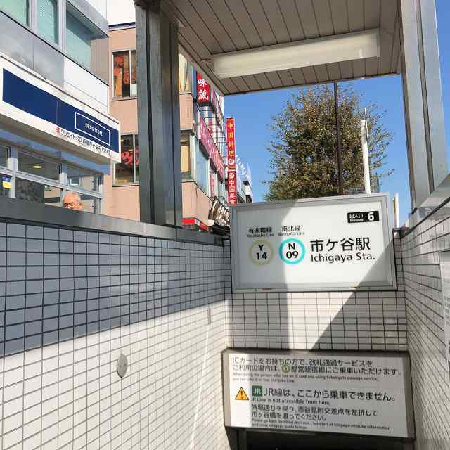 南北線市ヶ谷駅.jpg