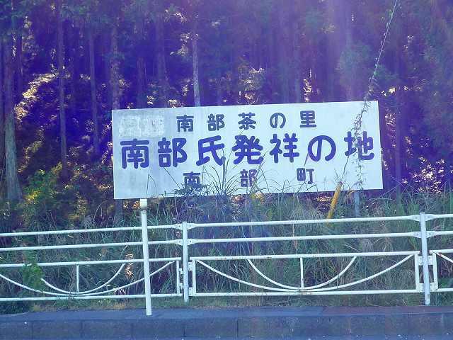 南部氏の郷.jpg