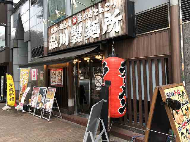 品川製麺.jpg