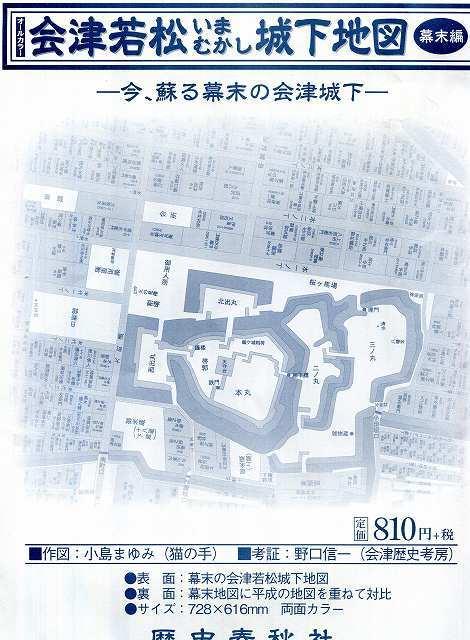 城下地図.jpg