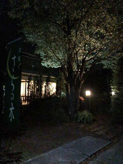 夜14さらの木垂れ幕2.jpg