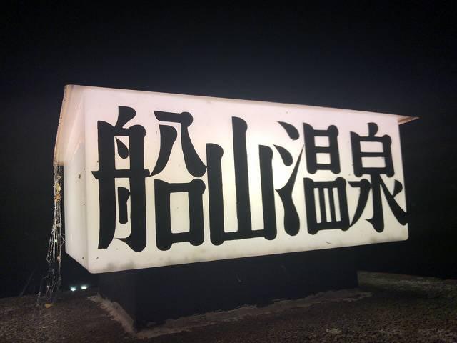 夜43行灯.jpg